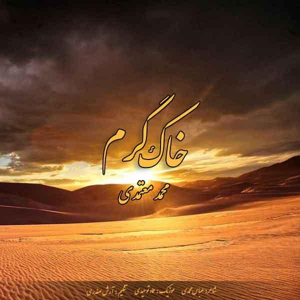 آهنگ محمد معتمدی به نام خاک گرم