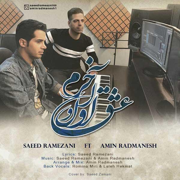 آهنگ سعید رمضانی و امین رادمنش به نام عشق اول و آخرم