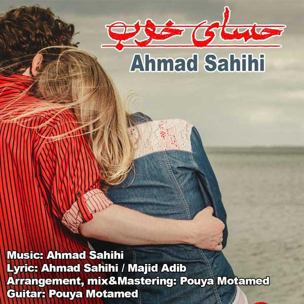 آهنگ احمد صحیحی به نام حسای خوب