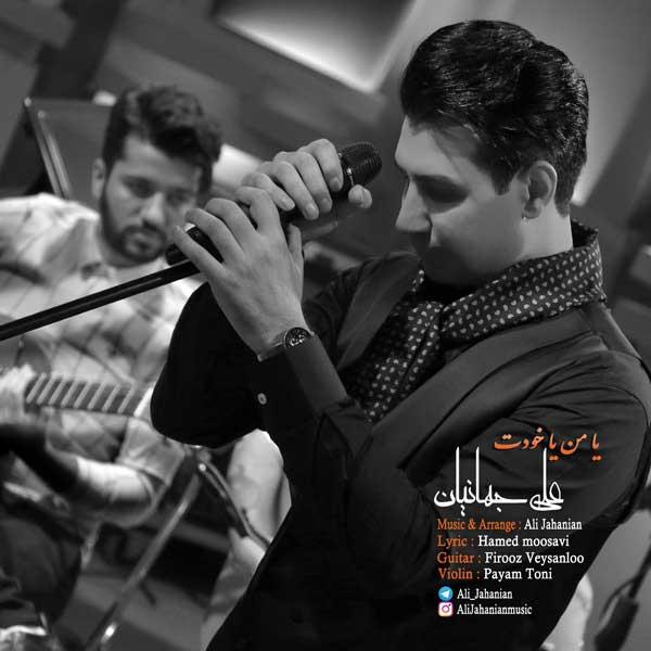 Ali Jahanian - Ya Man Ya Khodet