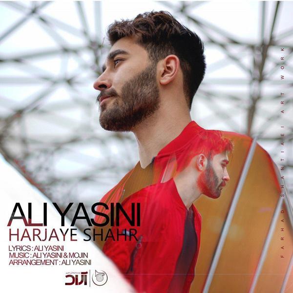 آهنگ علی یاسینی به نام هر جای شهر