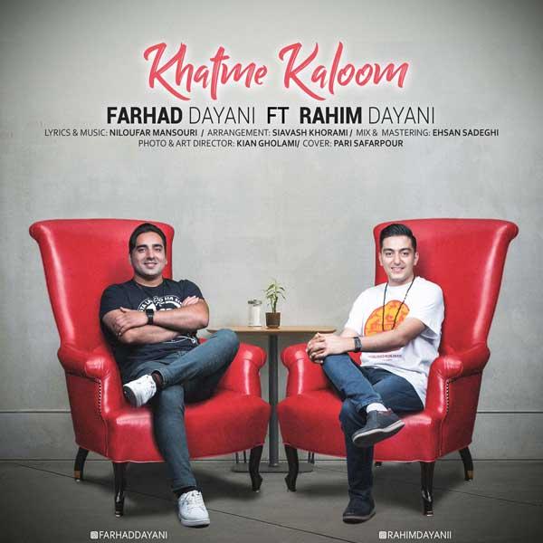 Farhad Dayyani Ft Rahim Dayyani - Khatme Kaloom
