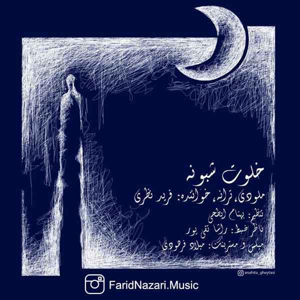 Farid Nazari - Khalvate Shabooneh