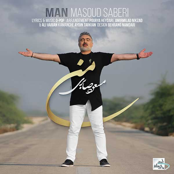 آهنگ مسعود صابری به نام من