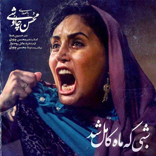 آهنگ محسن چاوشی به نام شبی که ماه کامل شد