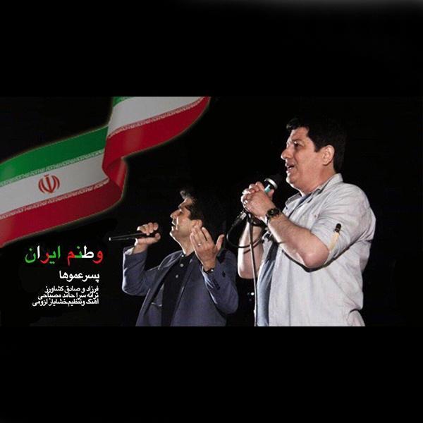آهنگ پسر عموها به نام وطنم ایران