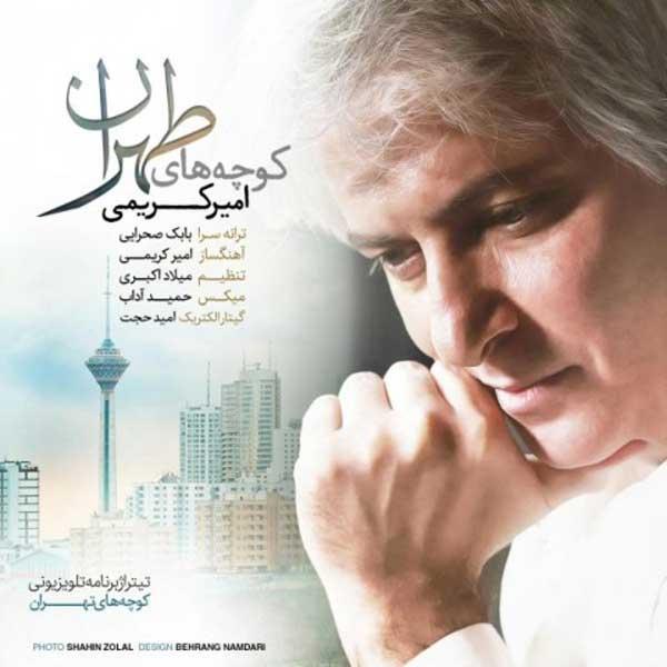 آهنگ امیر کریمی به نام کوچه های طهران