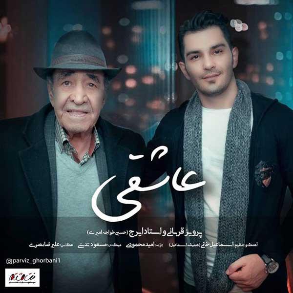 آهنگ ایرج خواجه امیری و پرویز قربانی به نام عاشقی