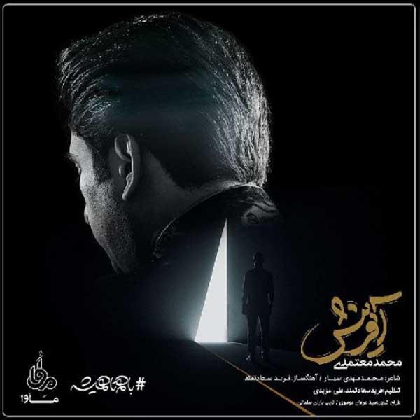 آهنگ محمد معتمدی به نام آفرینش