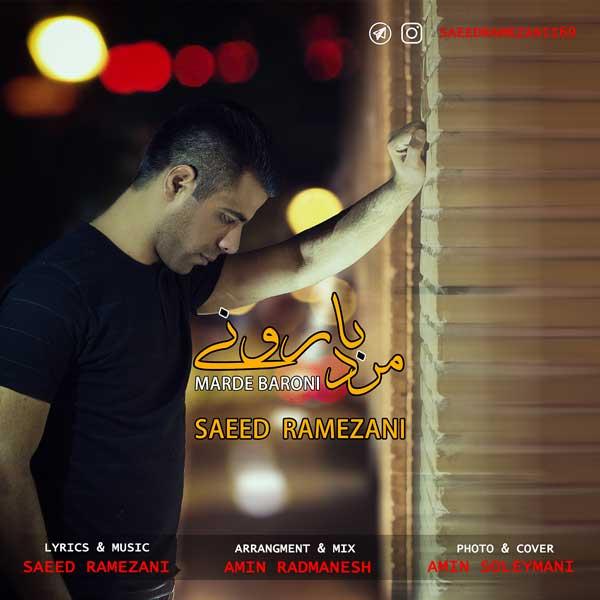 آهنگ سعید رمضانی به نام مرد بارونی