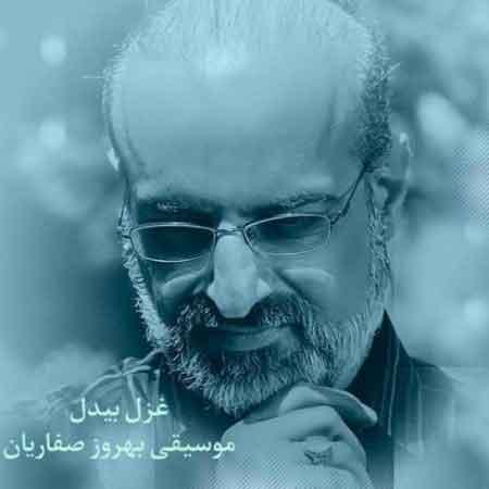 آهنگ محمد اصفهانی به نام غزل بیدل