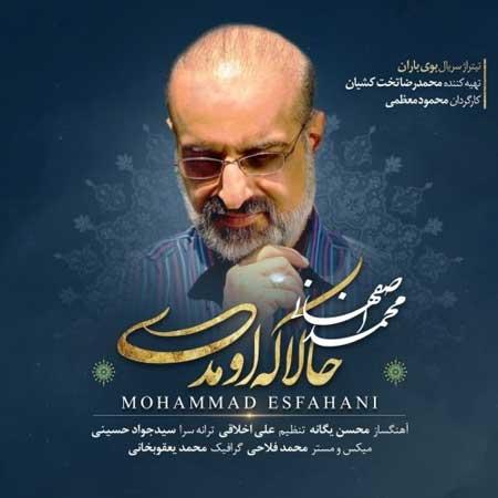 آهنگ محمد اصفهانی به نام حالا که اومدی