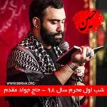 مداحی جواد مقدم شب اول محرم ۹۸