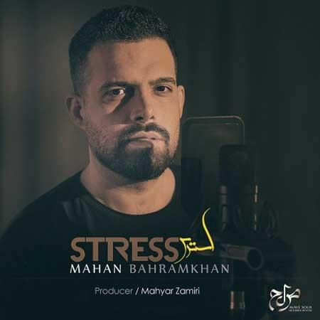 آهنگ ماهان بهرام خان به نام استرس