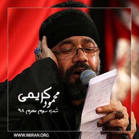 مداحی محمود کریمی شب سوم محرم ۹۸
