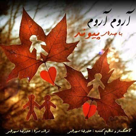 آهنگ پیوند به نام آروم آروم