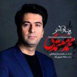 آهنگ محمد معتمدی به نام پناه آخر