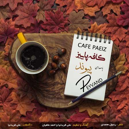 آهنگ پیوند به نام کافه پاییز