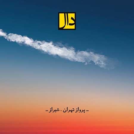 آهنگ دال بند به نام پرواز تهران شیراز