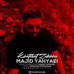 آهنگ مجید یحیایی به نام خاطرات زخمی