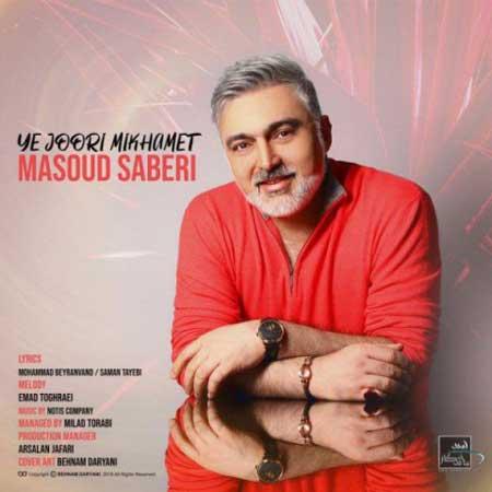 آهنگ مسعود صابری به نام یه جوری میخوامت