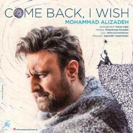 آهنگ محمد علیزاده به نام برگردی ای کاش