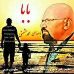 آهنگ محمد حشمتی به نام بابا
