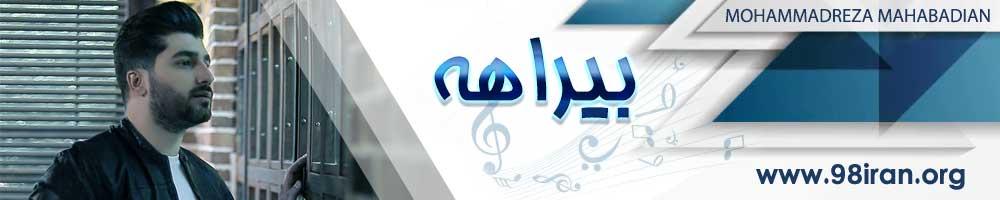 آهنگ محمدرضا مهابادیان به نام بیراهه