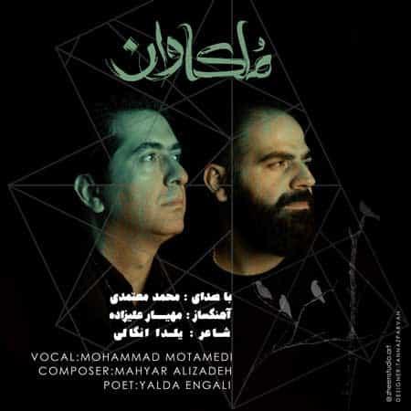 آهنگ محمد معتمدی به نام ملکاوان