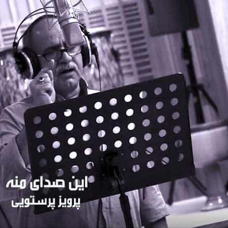 موزیک ویدیو پرویز پرستویی به نام این صدای منه
