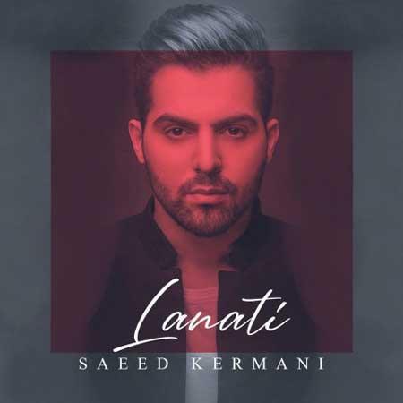 آهنگ سعید کرمانی به نام لعنتی
