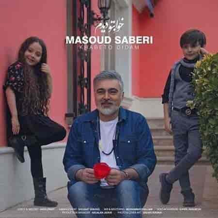 آهنگ مسعود صابری به نام خوابتو دیدم