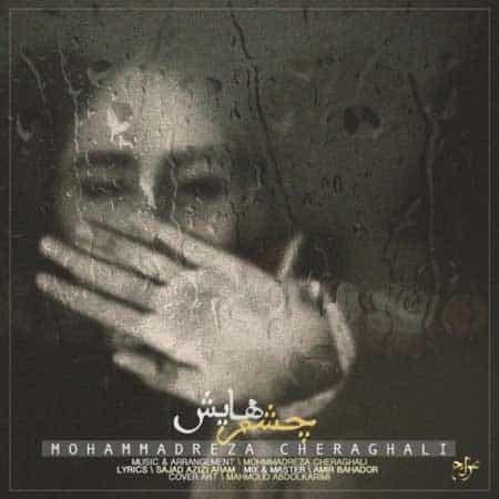 آهنگ محمدرضا چراغعلی به نام چشم هایش