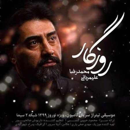 آهنگ محمدرضا علیمردانی به نام روزگار