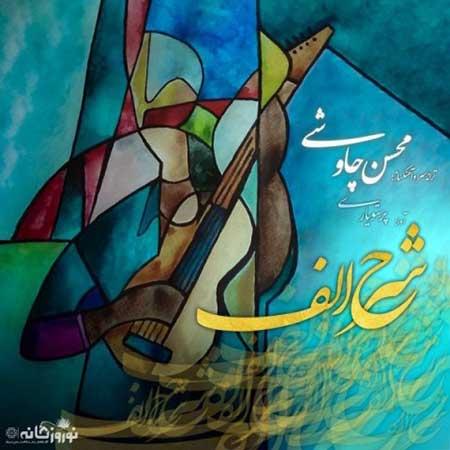 آهنگ محسن چاوشی به نام شرح الف