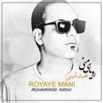 آهنگ محمد امینی به نام رویای منی