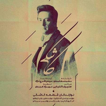 آهنگ محمد معتمدی به نام کاشکی