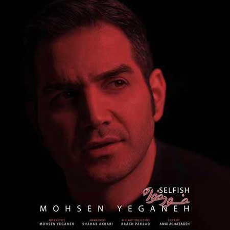 آهنگ محسن یگانه به نام خودخواه