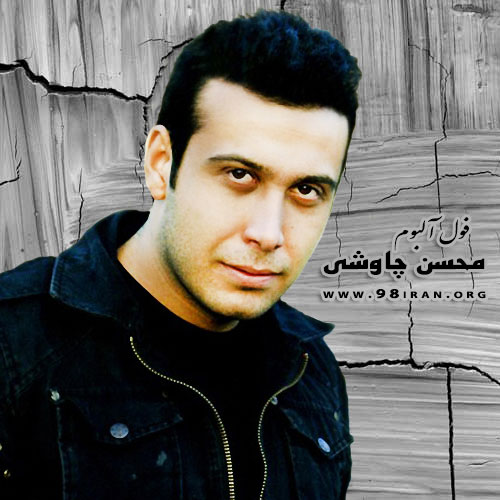 فول آلبوم محسن چاوشی
