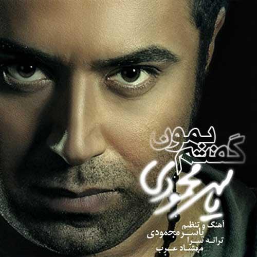 دانلود آهنگ جدید محمودی به نام گفتم بمون