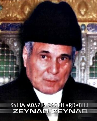 سلیم موذن زاده اردبیلی به نام زینب زینب