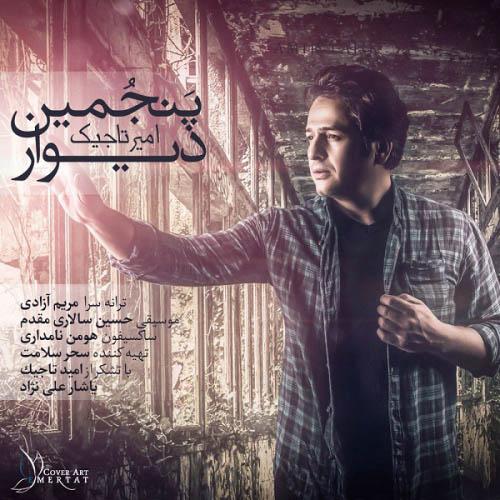 آهنگ امیر تاجیک به نام پنجمین دیوار