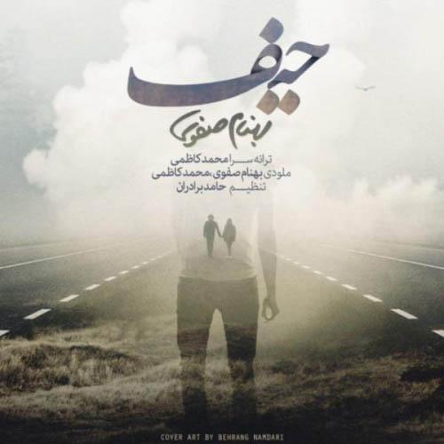 Behnam Safavi – Heyf