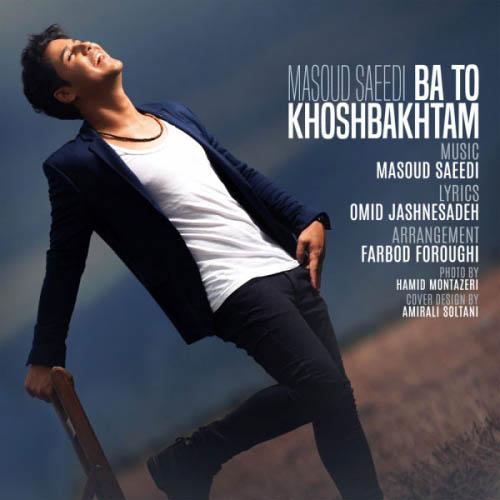 دانلود آهنگ جدید مسعود سعیدی به نام با تو خوشبختم