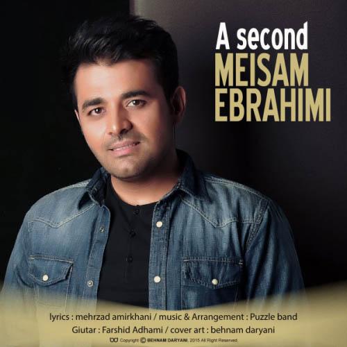 آهنگ میثم ابراهیمی به نام یه ثانیه
