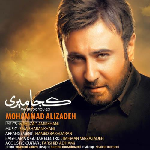 آهنگ محمد علیزاده به نام کجا میری