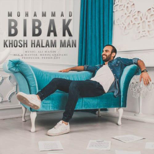 آهنگ محمد بی باک به نام خوشحالم من