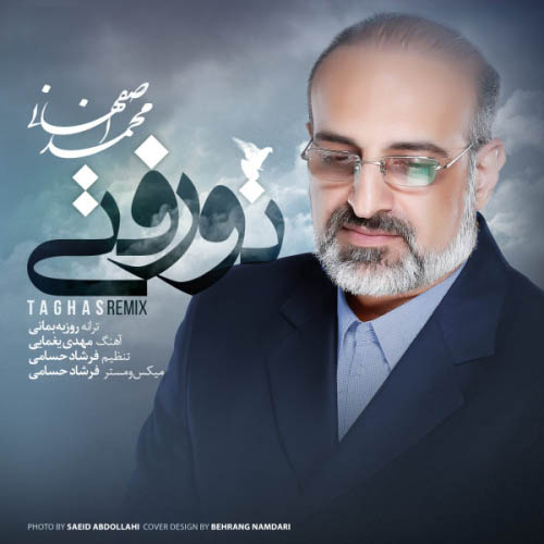 آهنگ محمد اصفهانی به نام تو رفتی