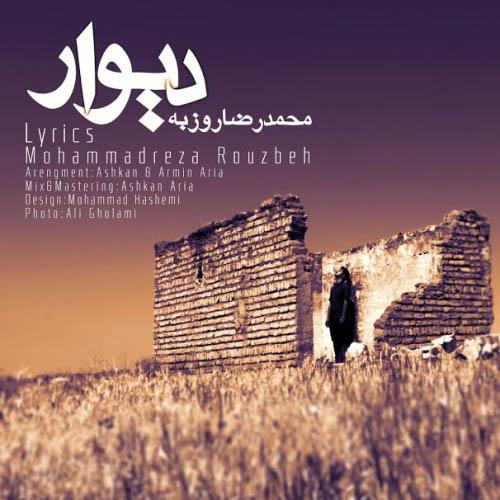 دانلود آهنگ جدید محمدرضا روزبه به نام دیوار