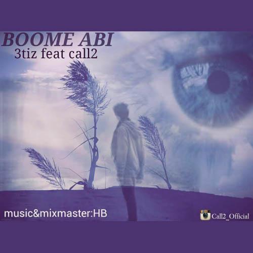 دانلود آهنگ جدید ۳tiz و Call2 به نام بوم آبی